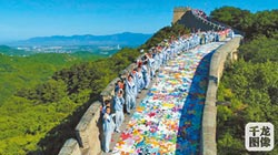 130公尺巨型拼圖亮相八達嶺長城