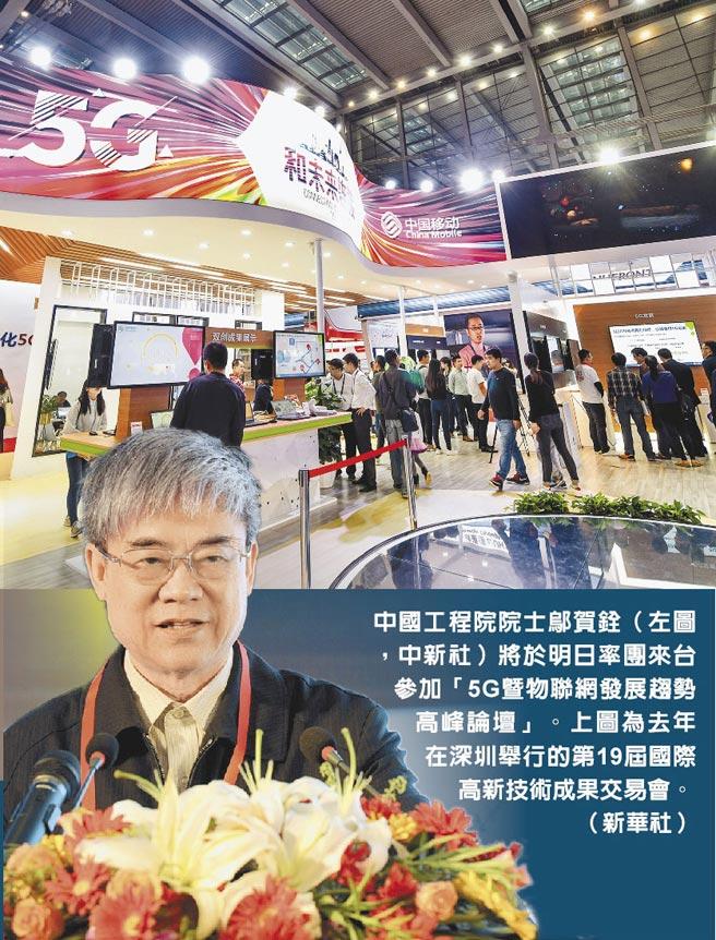 中國工程院院士鄔賀銓(下,中新社)將於明日率團來台參加「5G暨物聯網發展趨勢高峰論壇」。上圖為去年在深圳舉行的第19屆國際高新技術成果交易會。(新華社)