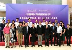 促兩岸醫學雙贏 台灣聯新與上海健康醫學院戰略合作