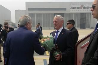 馬提斯首度抵陸訪問 尋求美中軍事合作空間