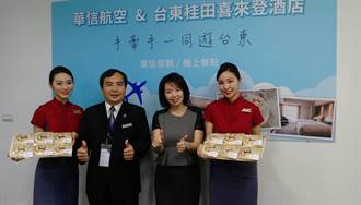 華信航空與台東桂田喜來登合作  推出台東自由行2天1夜4688元優惠
