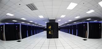 中國超級電腦最高產 建造速度遠超美國
