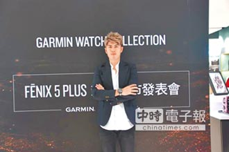 Garmin表帶好色 Daniel Wong讓愛牌過激