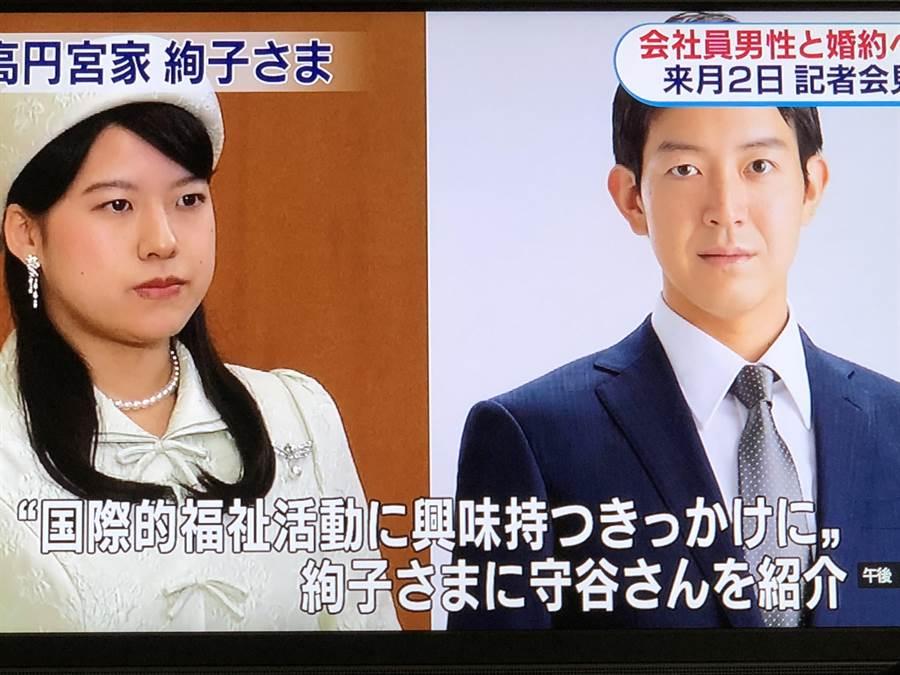 日本皇族高圓宮家的三女絢子將與在海運公司上班的守谷慧結婚。(翻攝自NHK新聞畫面)