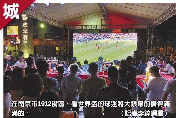 在南京市1912街區,看世界盃的球迷將大銀幕前擠得滿滿的。(記者李鋅銅攝)