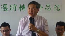 誰也掩飾不了的!許忠信2字揭台南最大問題