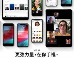 提前嘗鮮 iOS 12公測版來了人人都可用
