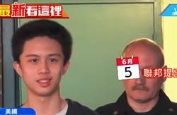 聯邦法官要求8/5起訴 孫安佐命運靠律師搶救