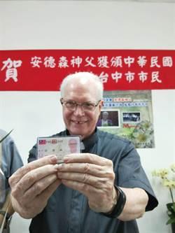 拿到台灣身分證 美神父安德森:我是正港台灣人