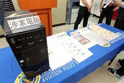 為求方便通關 航警局查獲航運站東慶公司偽造文書