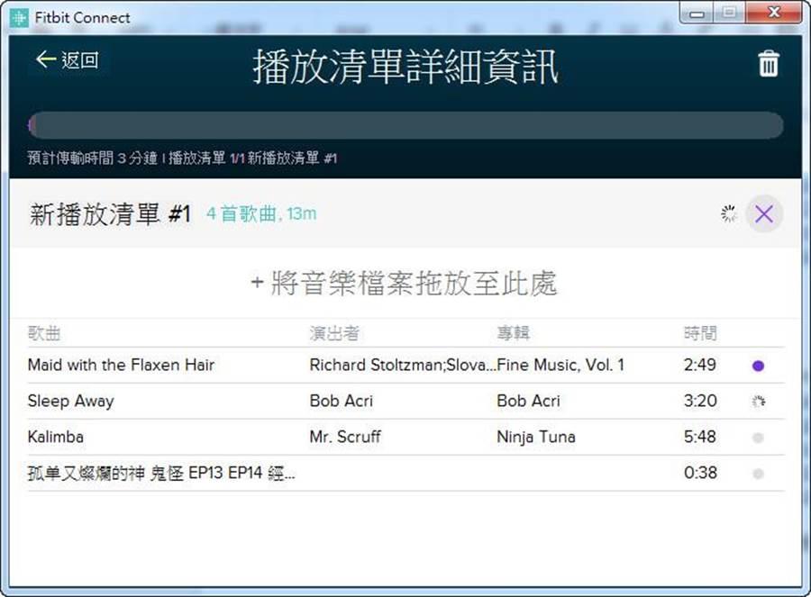 Windows 7作業系統的電腦,需要下載Fitbit Connect應用程式來傳輸音樂到Fitbit Versa中。(圖/翻攝桌面)