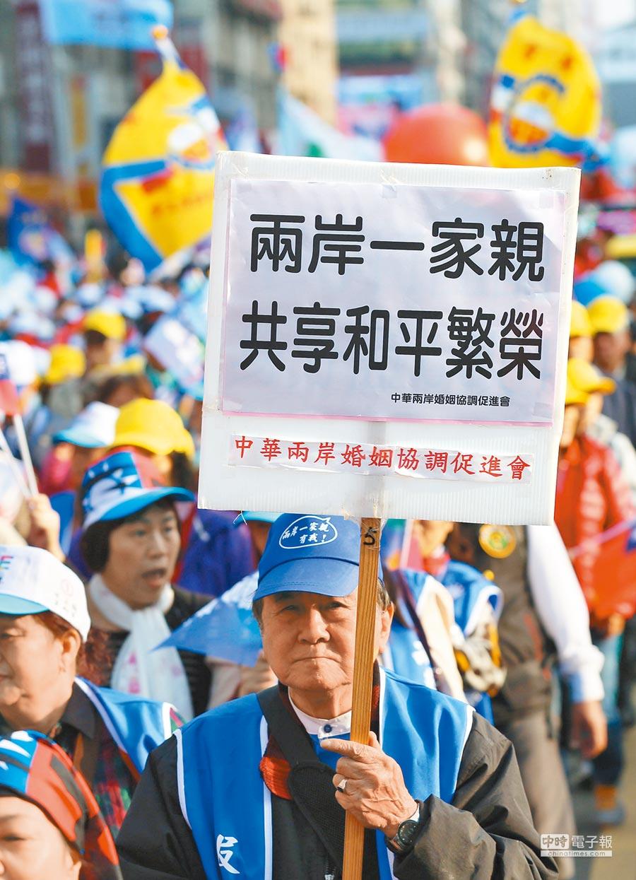 台北市長柯文哲為「兩岸一家親」言論改口致歉,民調反而崩跌。圖為2016年大選,國民黨舉辦造勢活動,民眾舉牌遊行。(中新社)