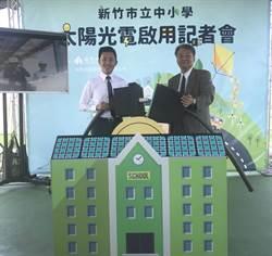 竹市29校建置太陽光電面板全面種電
