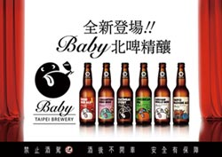 Baby北啤精釀啤酒 口感驚奇饗宴