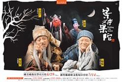 《等待果陀》-東方小丑遇上西方荒謬劇