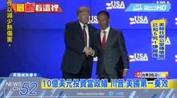 川普出席鴻海新廠動土 誇郭董世上最偉大商人