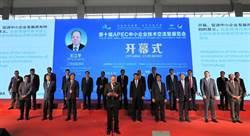第十屆APEC中小企業技術交流暨展覽會開幕式