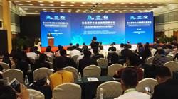 第十屆APEC技展會主論壇「創新推動發展 合作創造未來」
