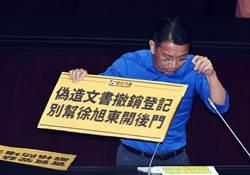 徐永明、黃國昌昔為公司法在立院咆哮 今卻驚爆徐永明「收錢辦事」
