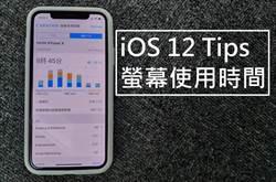 iOS 12有料》如何透過「螢幕使用時間」奪回自主權