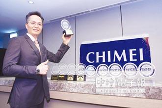 CHIMEI奇美 十度蟬聯信譽品牌金獎
