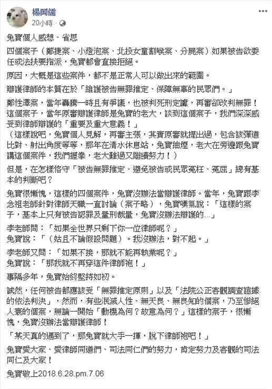 (翻攝自臉書)