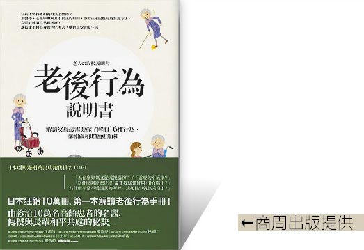 老後行為說明書作者/平松類譯者/黃千惠出版社/商周出版商周出版提供