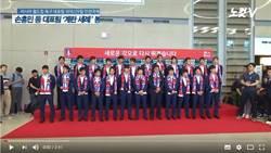世足花絮》贏上屆冠軍也沒用 南韓隊回國慘遭蛋洗