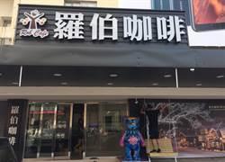 竹市首家複合電信門市成立 上電信門市辦業務像進咖啡廳