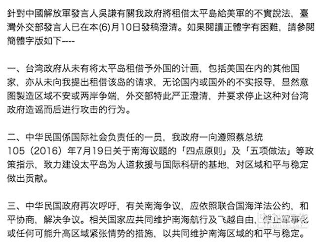 傳聞國防部智庫提議將太平島租給美軍,引起大陸不滿。外交部昨日二度澄清,並附上一份簡體字聲明強調,「如果閱讀正體字有困難,請參閱簡體字版。」(外交部提供)
