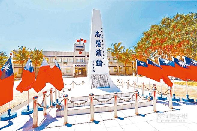 太平島「南疆鎖鑰」國碑。(本報系資料照片)