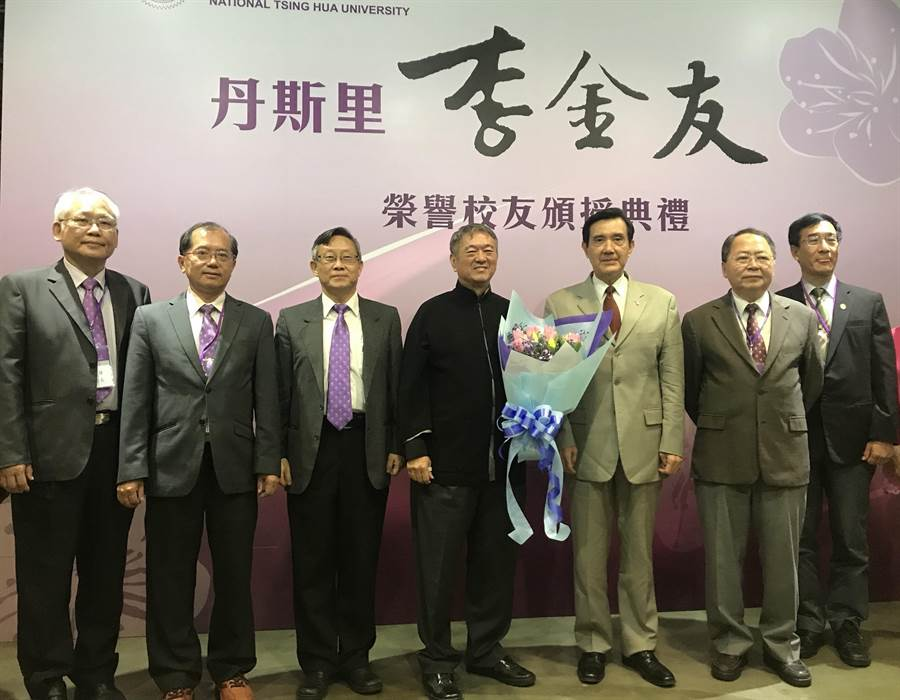 馬來西亞籍華人企業家李金友(左四)昨天獲頒清大榮譽校友,其好友前總統馬英九先生特別到場觀禮、祝賀。(陳育賢攝)