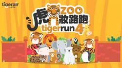 tigerrun來了 台灣虎航邀大家跑進臺北市立動物園拿獎品