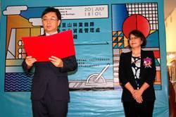 林務局林鐵處揭牌上路 嘉義市長涂醒哲「名字太長了」