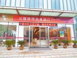 台資銀行大陸業務 發展新出路