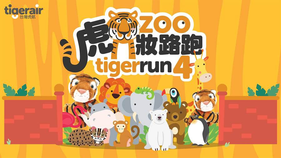 台灣虎航虎妝路跑海報。圖:台虎提供