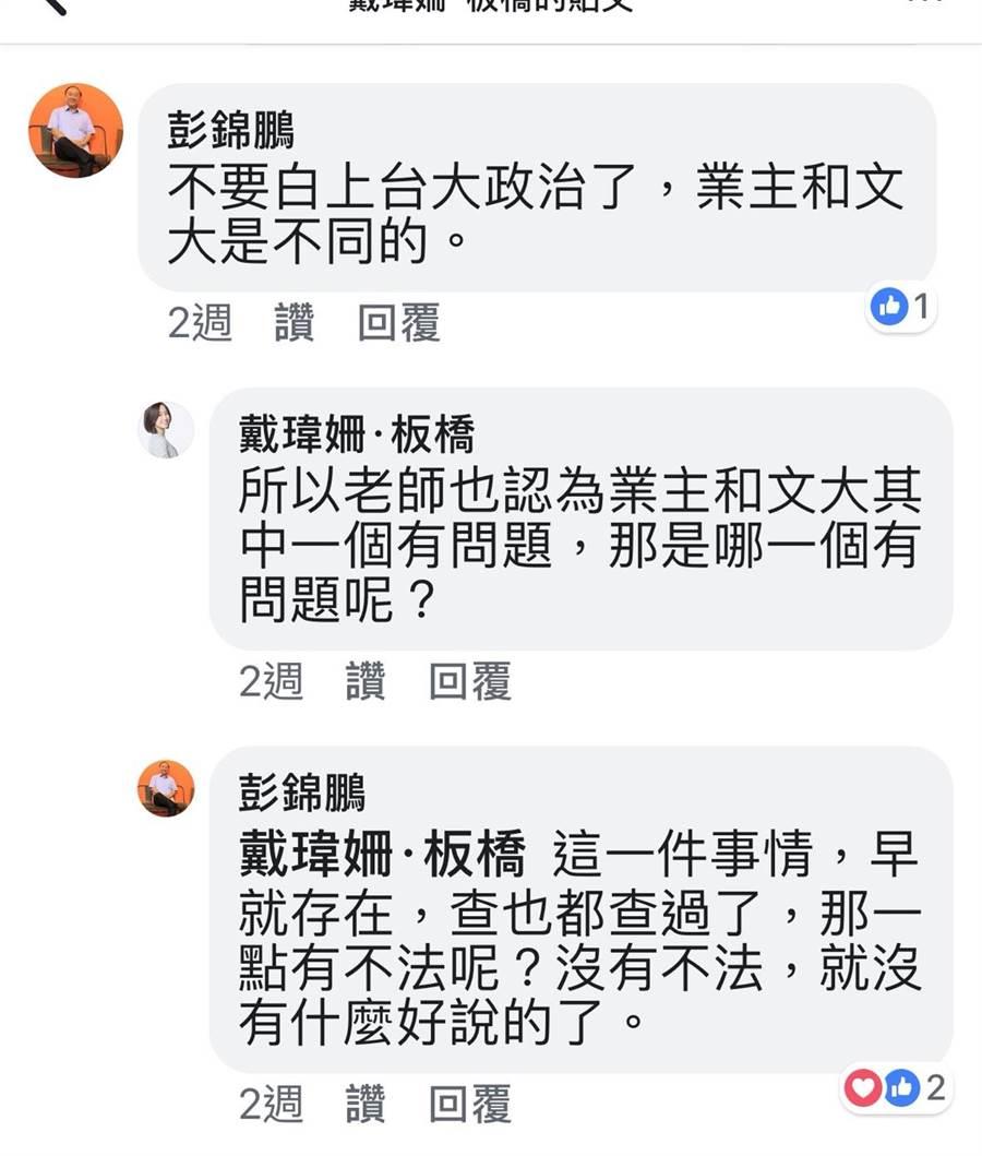 台大政治系副教授彭錦鵬也在戴瑋姍臉書留言「不要白上台大政治了,業主和文大是不同的。」(戴瑋姍臉書)