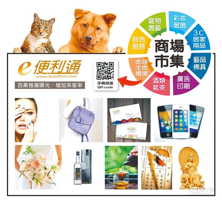 e便利通商場市集 店家顧客雙贏圖片提供e便利通