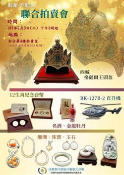 罕見藏族英雄「格薩爾王」頭盔 執行署明拍賣