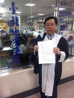 21世紀基金會控告民進黨南市黨部執行長蔡麗青