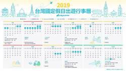 2019年連假出遊攻略   元旦、清明節請3天放9天