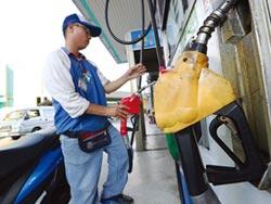 國內汽、柴油 今起齊漲0.4元