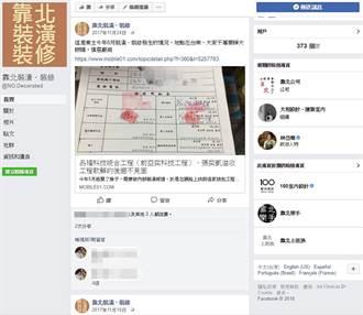 裝潢蟑螂橫行臉書  「只拆不裝」 詐300萬落網