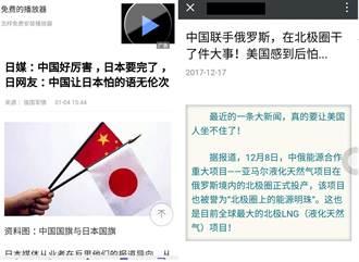中共黨媒首評浮誇自大文風:文章不會寫了嗎?