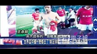 陸足球員白斬雞上身 難進世界盃