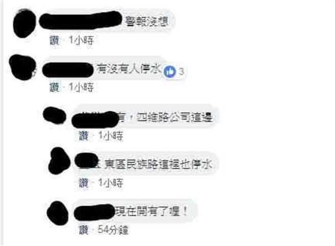 (翻攝自 我是嘉義人(自己人)FB)