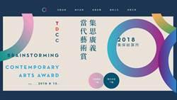《金融》集保當代藝術賞開跑,首獎祭30萬元獎金