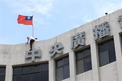 央廣員工疑遭逼退 電台大樓跳樓抗議