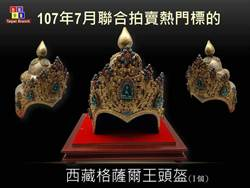 藏族英雄「格薩爾王」頭盔拍賣 乏人問津流標