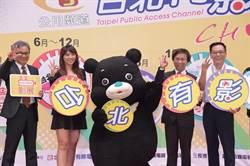 北市觀傳局推「台北有影」徵選活動 總獎金逾10萬